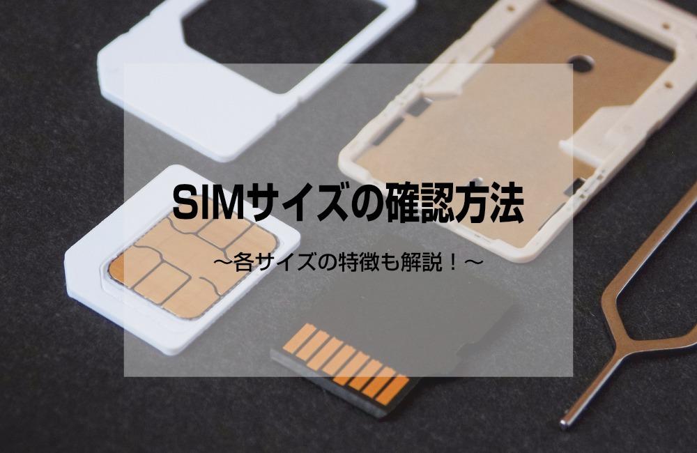 SIMサイズ確認方法