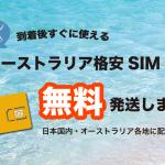 20160108_sim
