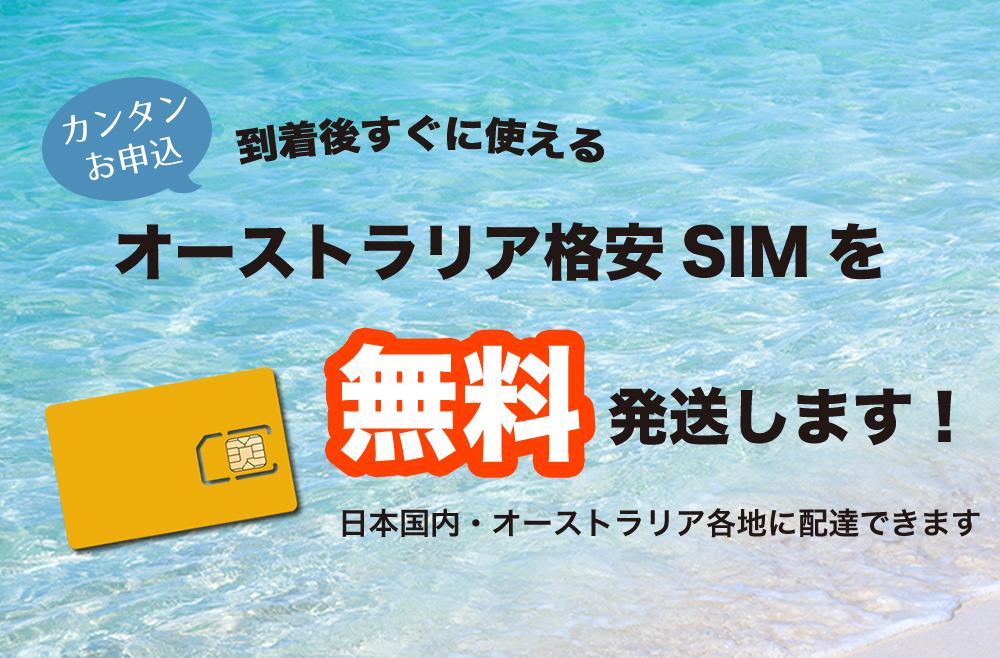 日本にいながらオーストラリアの格安SIMを送料無料で受け取る方法