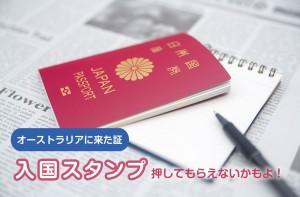 20160115_stamp