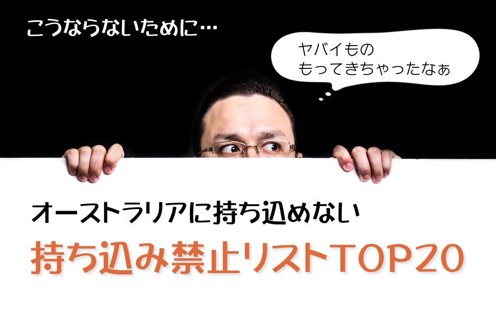 【日本→オーストラリア】オーストラリアへの持ち込み禁止品TOP20