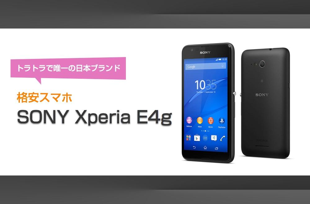 【レビュー】格安スマホ・SONY Xperia E4gを使ってみたぞー!