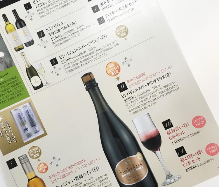 ワイン日本宅配サービス
