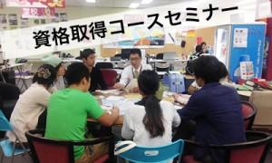 seminar_tora2