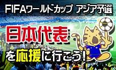 FIFAワールドカップアジア予選がメルボルンにて開催!