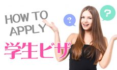 howtoapply学生ビザ