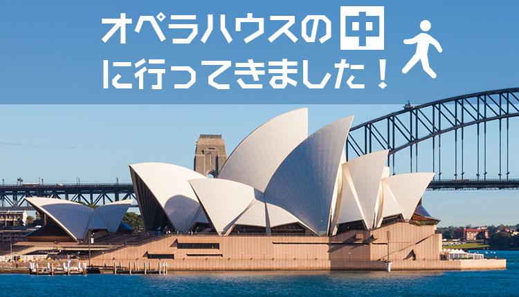 【オペラハウス館内ツアー】日本語ガイド付きツアーに参加してきました!