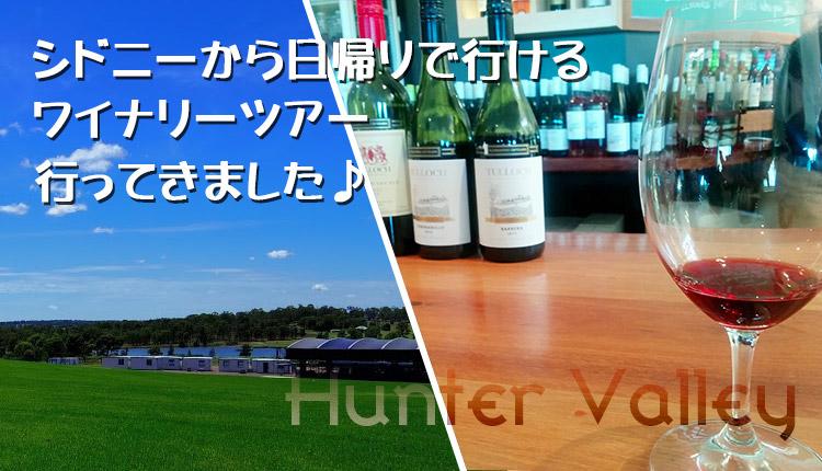 【ハンターバレーワインテイスティングツアー】ジャックさん日本語ツアーに参加してきました!