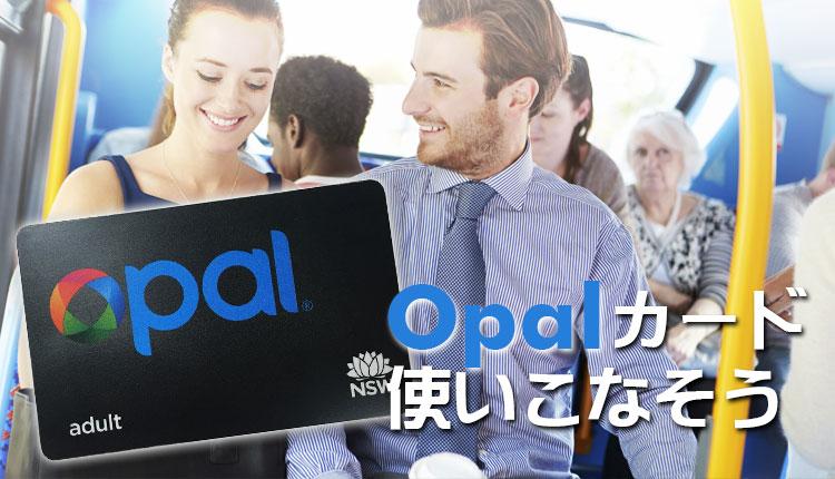 【9月からシステム変更】Opal  カード(オパールカード)を使いこなそう!