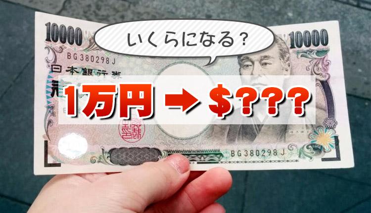 【突撃取材レポ】シドニーの両替所と銀行で1万円を豪ドルに両替してみました!