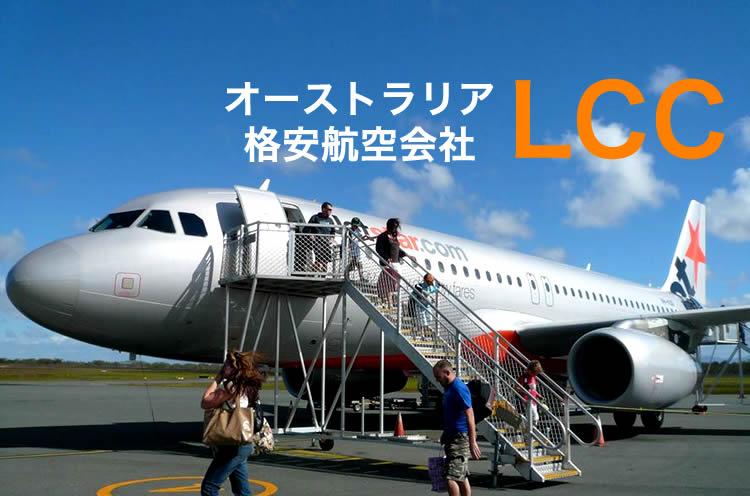 オーストラリア国内旅行で使えるLCC格安航空会社