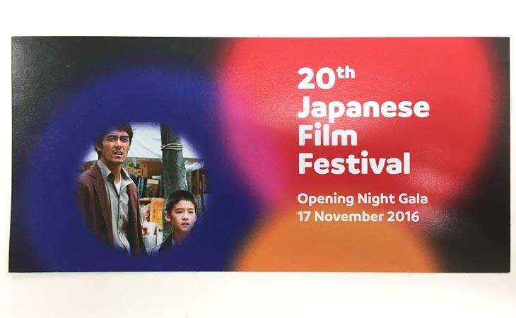 日本の名作映画が集結!Japanese Film Festival がシドニーで17日から10日間に渡り開催!オープニングレセプションに行ってきました