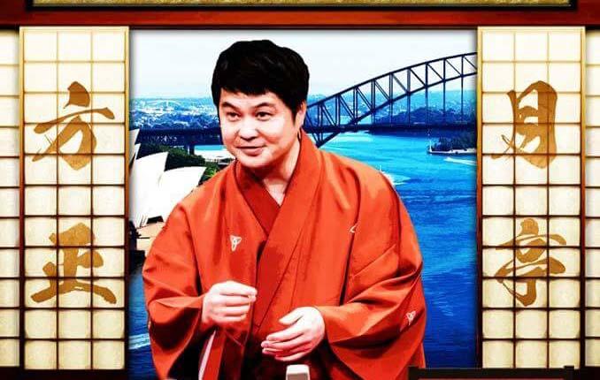 月亭方正さんがシドニーにて独演会開催!トラトラにてチケット販売中!