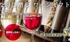 top_banner_wine-2-2
