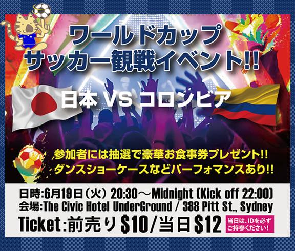 シドニー観戦イベント!ワールドカップサッカー 初戦日本vsコロンビア