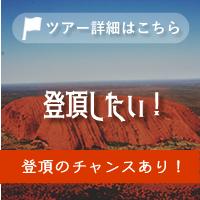 日本語ガイドで行くウルルの旅2日間