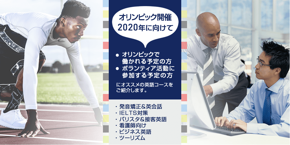 """東京オリンピックでボランティアする方におすすめの英語コース""""5選+1"""""""