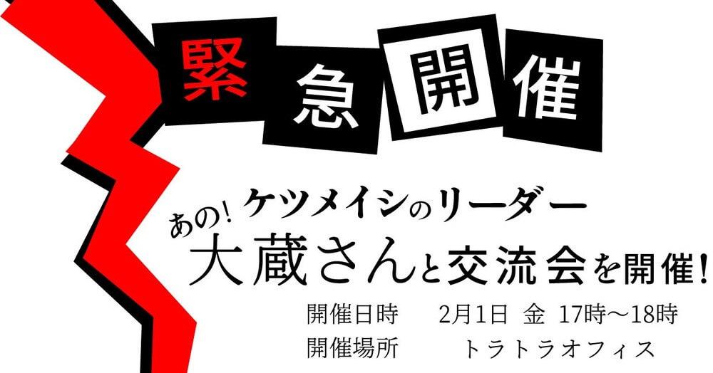 【速報】ケツメイシリーダー大蔵さんとトラトラオフィスで交流会開催!
