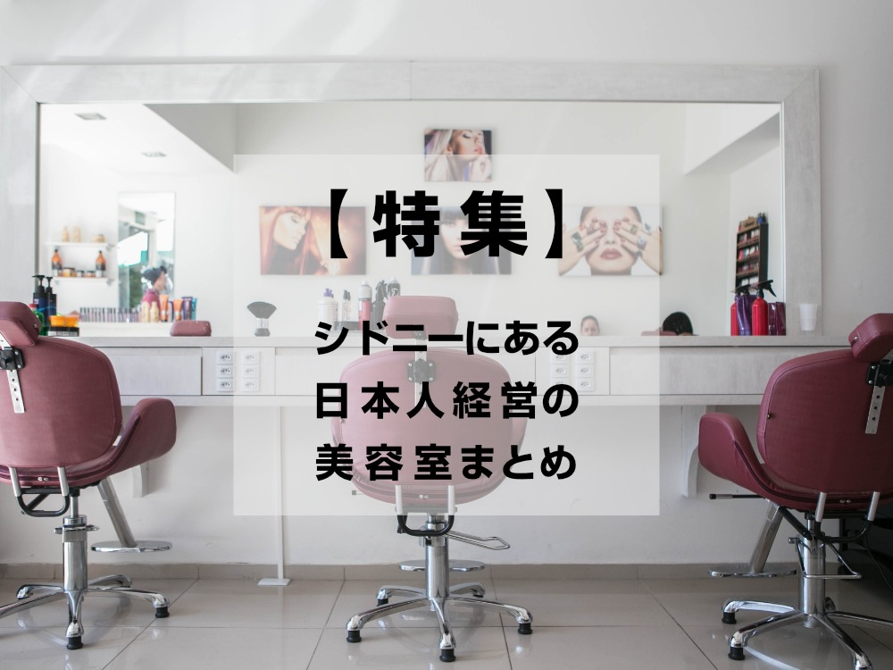 【特集】シドニーにある日本人経営の美容室のインスタまとめ!