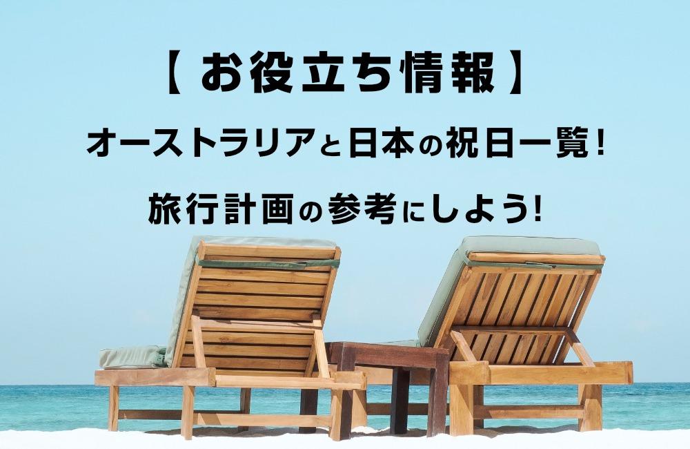 【お役立ち情報】オーストラリアと日本の祝日一覧を旅行計画の参考に