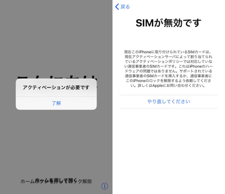 SIMロック解除】本当に解除できていますか?SIMロック解除の確認方法も解説   トラトラブログ