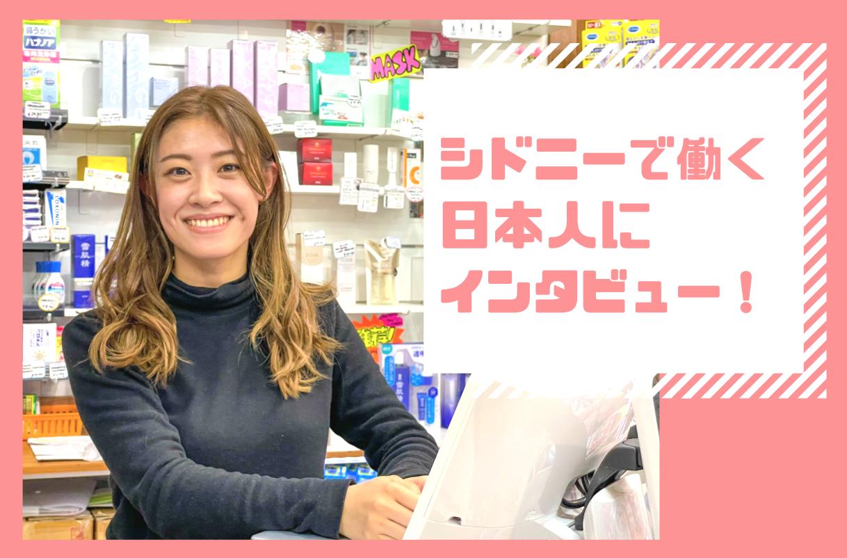 オーストラリアに住みたい方必見!シドニーで働く日本人に直接インタビューしてきました!