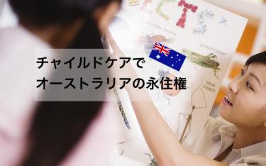 チャイルドケアでオーストラリアの永住権が取得できる可能性がある人