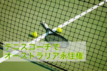 テニスコーチでオーストラリアの永住権取得