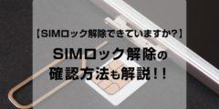【SIMロック解除】本当に解除できていますか?SIMロック解除の確認方法も解説