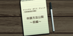 National Police Check(犯罪経歴証明書)の申請方法公開!~前編~