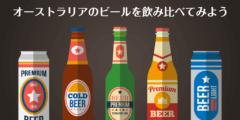 オーストラリアのビールを飲み比べてみませんか?