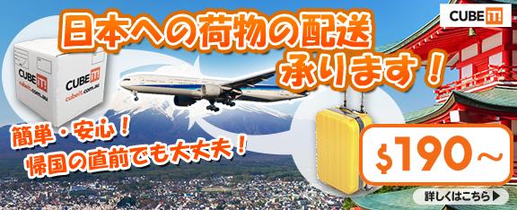 日本への荷物の配送承ります!
