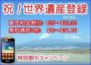 富士山世界遺産キャンペーン