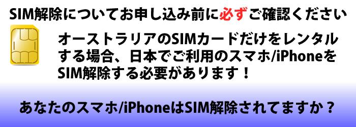 あなたのスマホ iPhoneはSIM解除ですか?