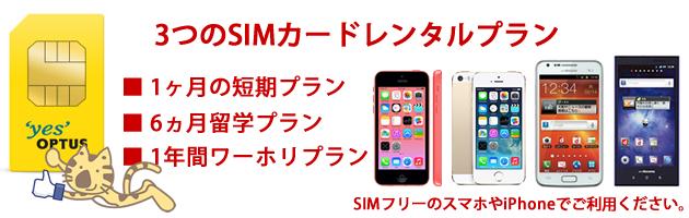 オーストラリア携帯 SIMフリープラン