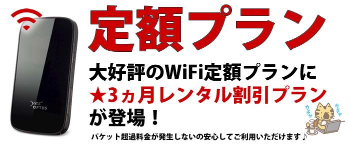 ポケットwifi定額プラン