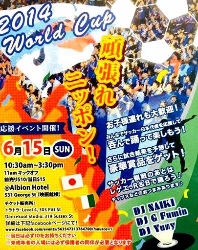 オーストラリア サッカーワールドカップ応援イベント