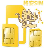 オーストラリア 格安SIM 定額プラン