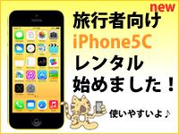 iphone5C 短期レンタル