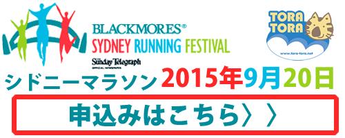 シドニーマラソン2015