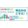 syd_marathon2015_top
