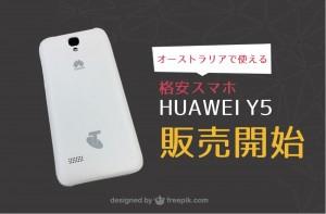 huaweiy5-300x197